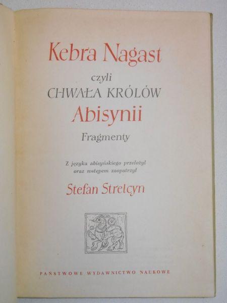 Strelcyn Stefan (oprac.) - Kebra Nagast, czyli chwała królów Abisynii. Fragmenty
