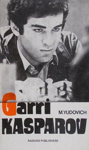 Yudovich M. - Kasparov Garri