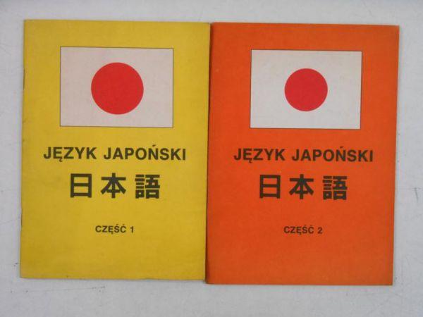 Język japoński, cz. I-II
