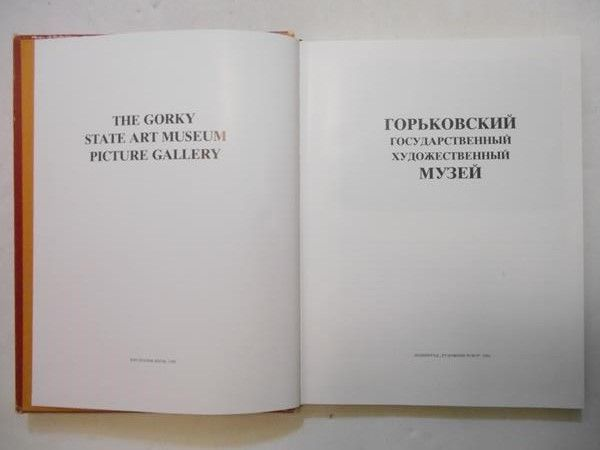 The Gorky State Art Museum Picture Gallery