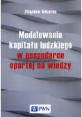 Modelowanie kapitału ludzkiego w gospodarce opartej na wiedzy