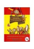 Język hiszpański dla dzieci CD