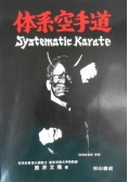 Systematic Karate