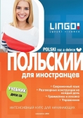 Polski raz a dobrze (wersja rosyjska) + CD Wyd. II