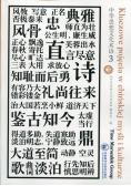 Kluczowe pojęcia w chińskiej myśli i kulturze Tom 3