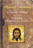 Podręcznik do nauki greki chrześcijańskiej