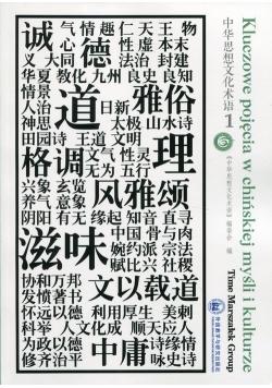 Kluczowe pojęcia w chińskiej myśli i kulturze Tom 1