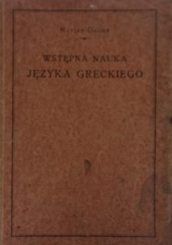 Wstępna nauka języka greckiego,1929r.