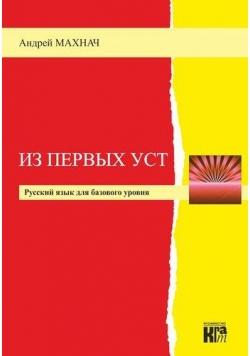Iz pierwych ust - J.rosyjski ZP KRAM