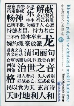 Kluczowe pojęcia w chińskiej myśli i kulturze Tom 4