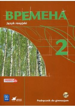 Wriemiena 2 Język rosyjski Podręcznik z płytą CD