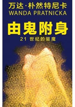 Opętani przez duchy - Egzorcyzmy w XXI stuleciu wersja chińska