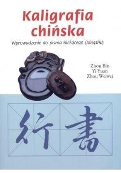 Kaligrafia chińska. Wprowadzenie do pisma...