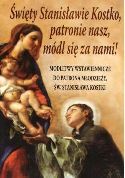 Święty Stanisławie Kostko, patronie nasz, módl się za nami !