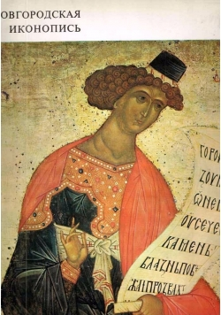 Novgorodian Icon-Painting
