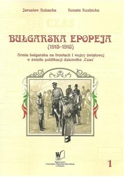 Bułgarska epopeja 1915-1918 Tom 1 Kampanie serbska i rumuńska