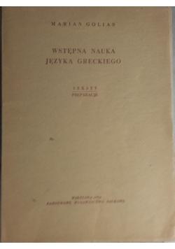 Wstępna nauka języka greckiego teksty