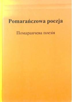Pomarańczowa poezja